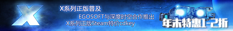X系列正版普及计划——官方授权正版超低价Steam激活!
