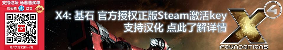 X4基石 官方授权正版key